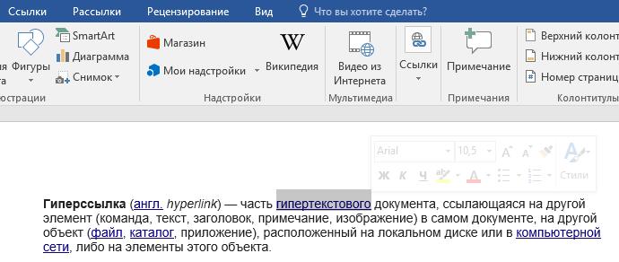 Отмечаем в текстовом файле нужное место со ссылкой, кликаем по нему правой клавишей мыши