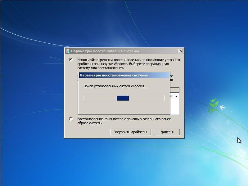Ожидаем завершения процесса поиска операционных систем