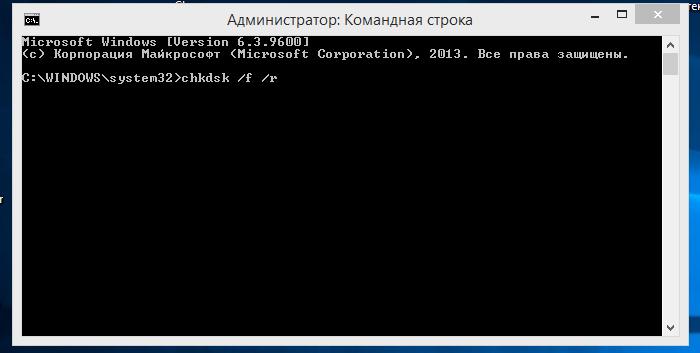 Печатаем «chkdsk /f /r» и нажимаем «Enter»
