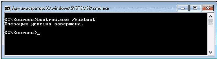 Печатаем команду «bootrec.exe /fixboot», нажимаем «Enter»