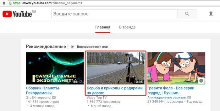 Переходим на сайт YouTub, выбираем и воспроизводим видео