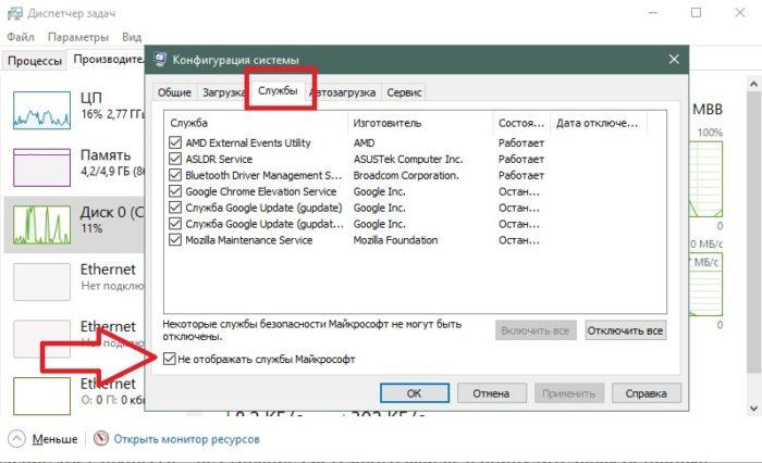 Переходим на вкладку «Службы» и отмечаем чекбокс «Не отображать службы Microsoft