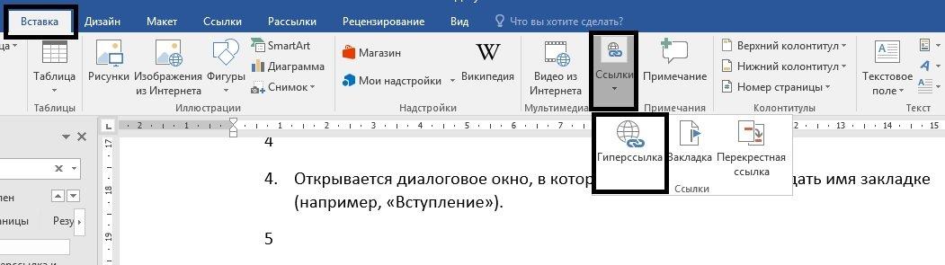 Переходим в меню «Вставка», далее «Ссылки», выбираем кнопку «Гиперссылка»