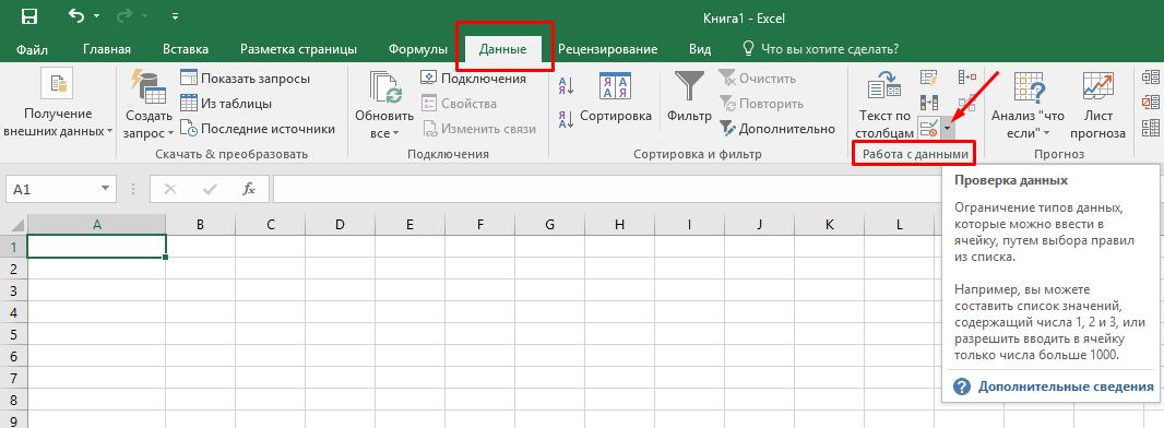 Переходим во вкладку «Данные», которая расположена на верхней панели, затем в блоке «Работа с данными» выбираем инструмент проверки данных