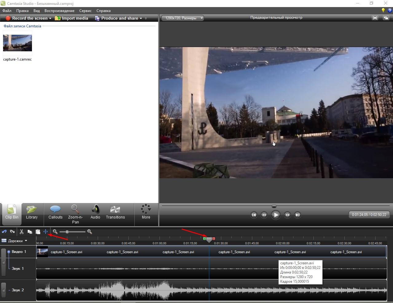 Перетягиваем скрол на момент окончания видео и отделяем лишний фрагмент
