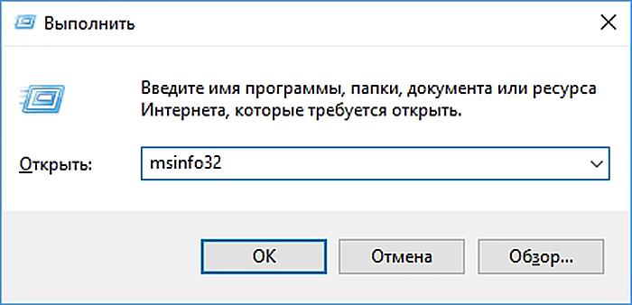 Пишем команду «msinfo32» и нажимаем Enter