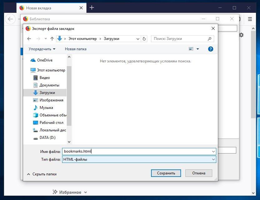 Присваиваем имя для экспортируемого файла bookmarks.html и нажимаем «Сохранить»