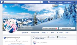 Профиль Фейсбука