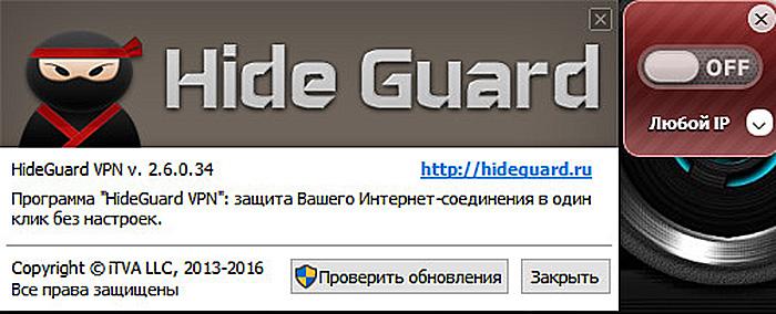 Программа для изменения IP-адреса компьютера HideGuard VPN