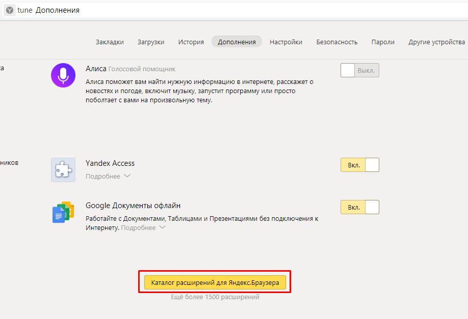 Прокручиваем страницу вниз, кликаем по графе «Каталог расширений для Яндекс.Браузера»