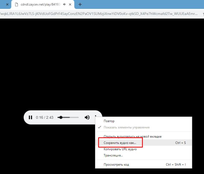 Прослушиваем тот ли трек, нажимаем по нему правой кнопкой мыши, затем левой по строке «Сохранить аудио как»