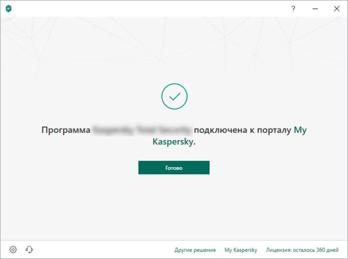 Проверяем подключение программы к порталу My Kaspersky