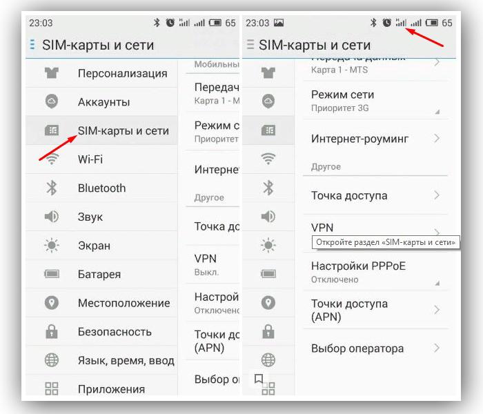Проверяем соединение с мобильным интернетом