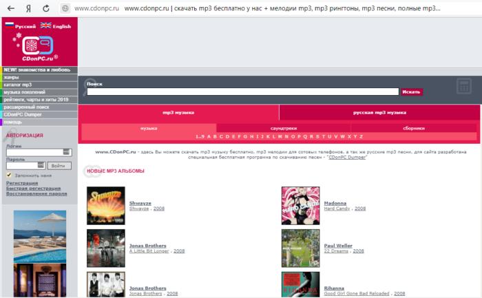 Сайт для меломанов Cdonpc.ru
