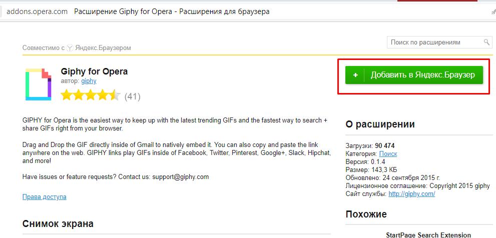 Щелкаем по опции «+Добавить в Яндекс.Браузер»