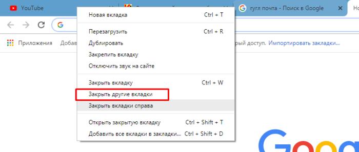 Щелкаем правой клавишей мыши на любой открытой вкладке браузера, выбираем в появившемся меню функцию «Закрыть другие вкладки»