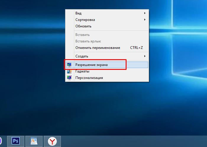 Щелкаем правой кнопкой мыши на рабочем столе и выбираем в меню опцию «Разрешение экрана»