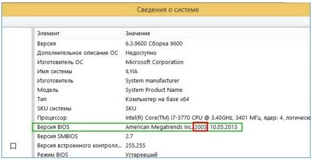 Смотрим версию BIOS на плате ПК в «Сведениях о системе»