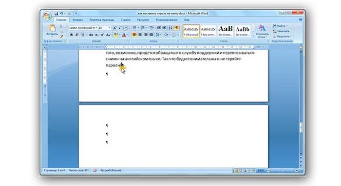 Ставим курсор туда, где заканчивается текст – щелкаем там левой кнопкой мыши и затем нажимаем Delete
