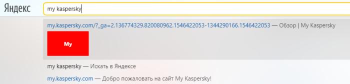 В адресной строке браузера печатаем My Kaspersky, нажимаем «Enter»