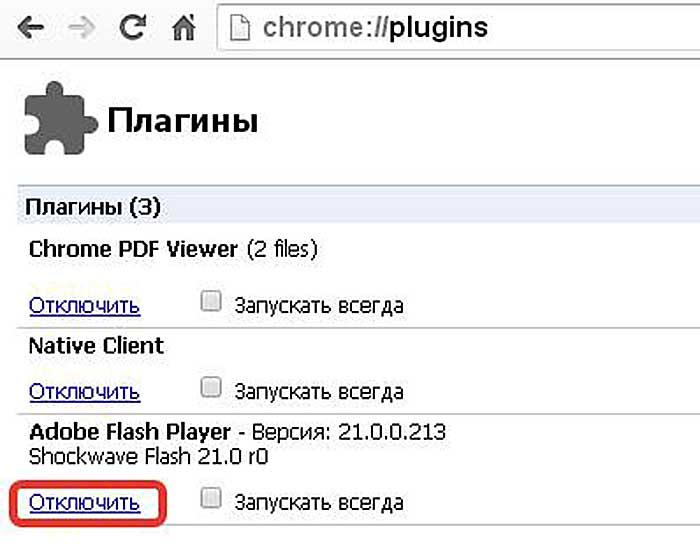 В графе Adobe Flash Player нажимаем «Отключить»