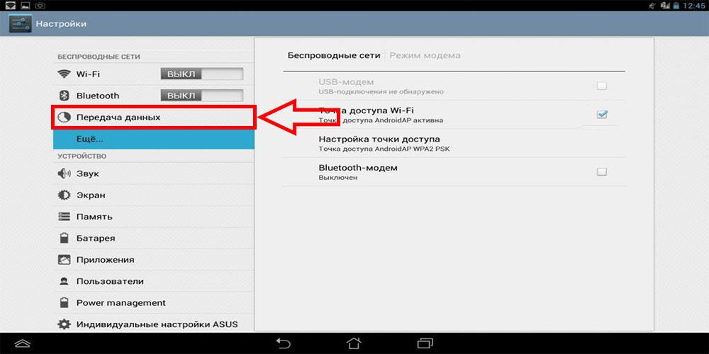 В пункте «Передача данных», ставим галочку или убираем на «Точке доступа Wi-Fi»