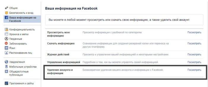 В пункте «Удаление аккаунта и информации», нажимаем на кнопку «Посмотреть»
