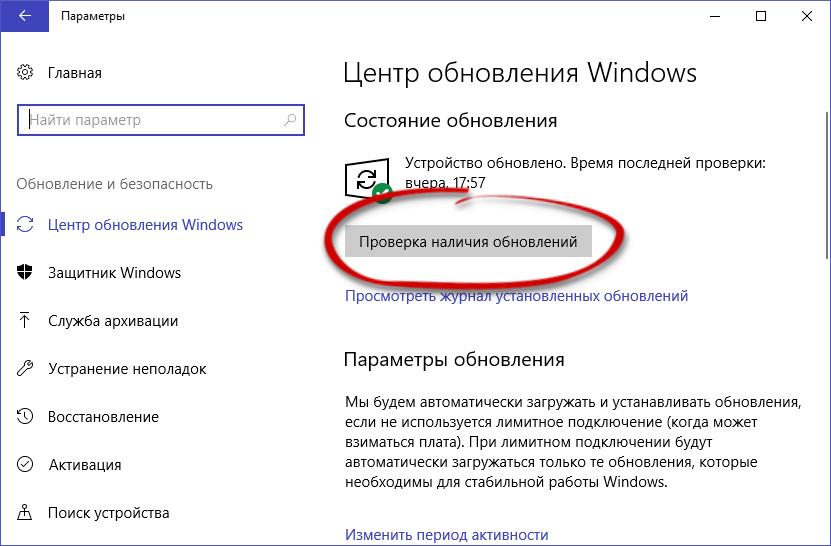 В разделе «Центр обновления Windows» нажимаем «Проверка наличия обновлений»