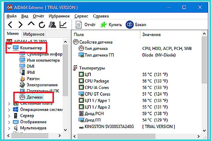 В разделе «Компьютер» подраздела «Датчики» находим информацию о температуре комплектующих