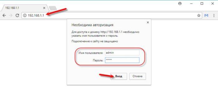 Вводим IP-адрес в адресную строку браузера, затем логин, пароль, нажимаем «Вход»
