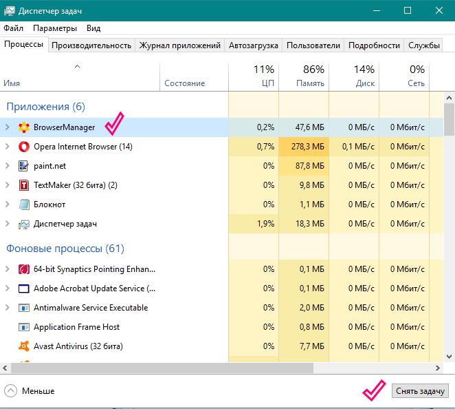 Выбираем «BrowserManager» и нажимаем «Снять задачу»