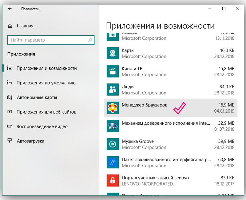 Выбираем «Менеджер браузеров»