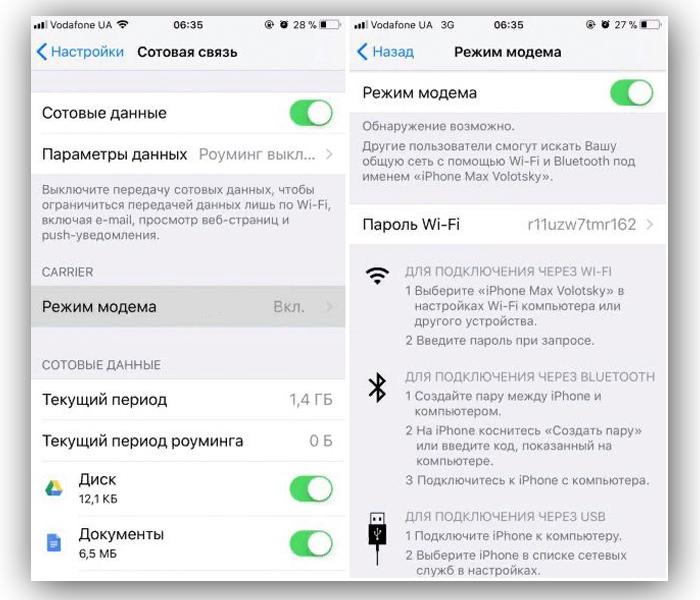 Выбираем функции для подключения интернета через iPhone