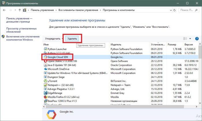 Выбираем левым щелчком мыши «Google Cloud SDK», затем опцию «Удалить»