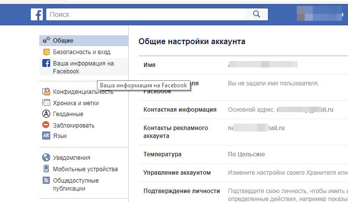 Выбираем опцию «Ваша информация Facebook»