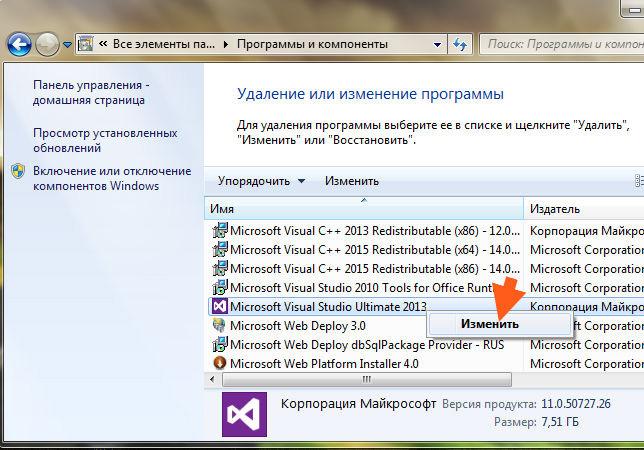 Выбираем в «Программах и компонентах» удаляемый файл и нажимаем «Изменить»