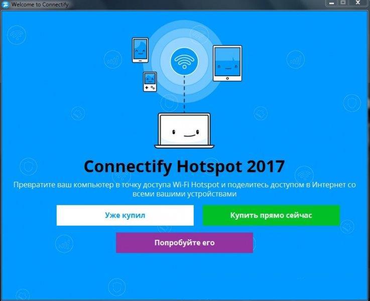 Выбираем возможную установку программы Connectify