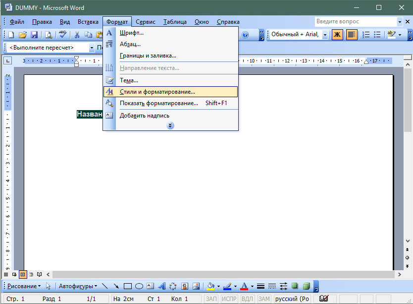 Выделяем вставленный текст, переходим в меню «Формат», затем «Стили и форматирование»