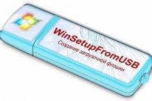 WinsetupFromUsb инструкция