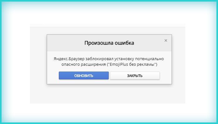 Яндекс.Браузер заблокировал установку вредоносного расширения