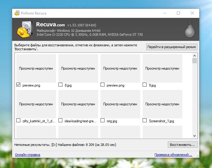 Активируем галочки на найденных файлах и нажимаем «Восстановить»