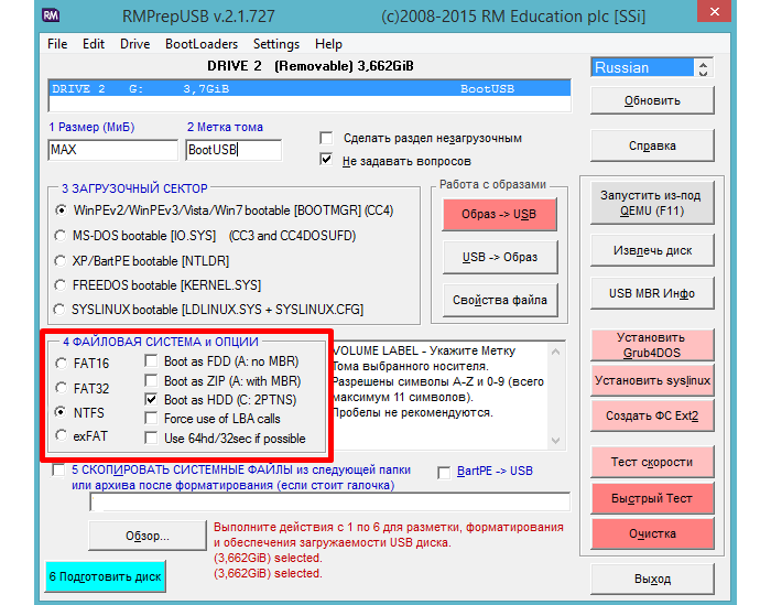 Активируем систему«NTFS» и активируем галочкой «Boot as HDD...»
