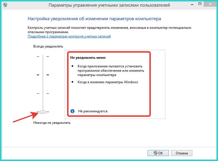 Четвертый параметр полностью отключает уведомления опции контроля учетных записей