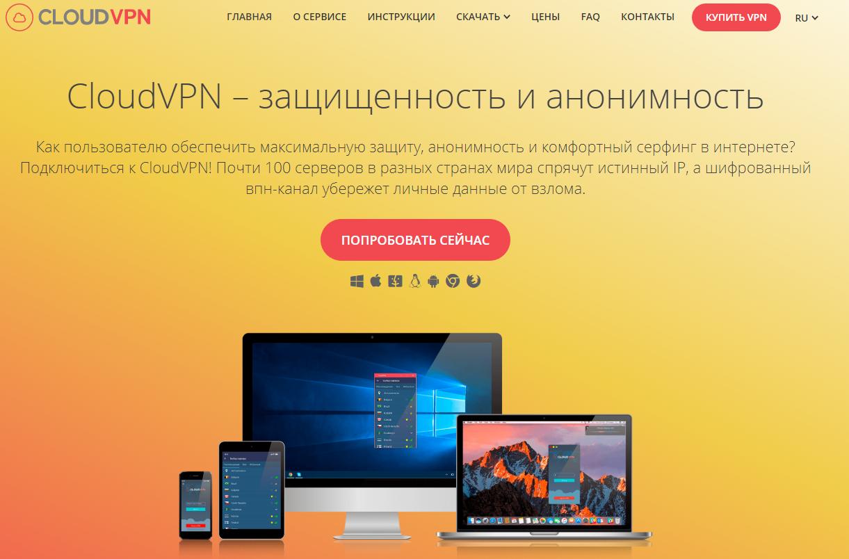 Главная страница сайта Cloudvpn