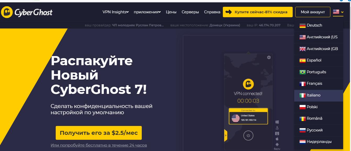 Главная страница сайта CyberGhost
