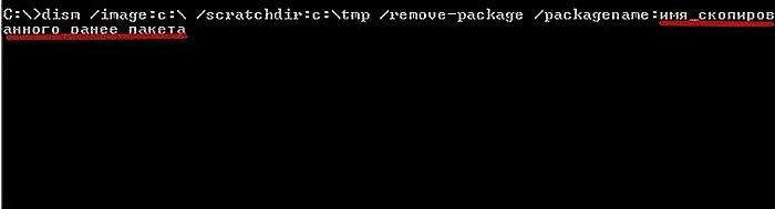 Имя «имя_пакета» заменяем именем из «Package Identify»