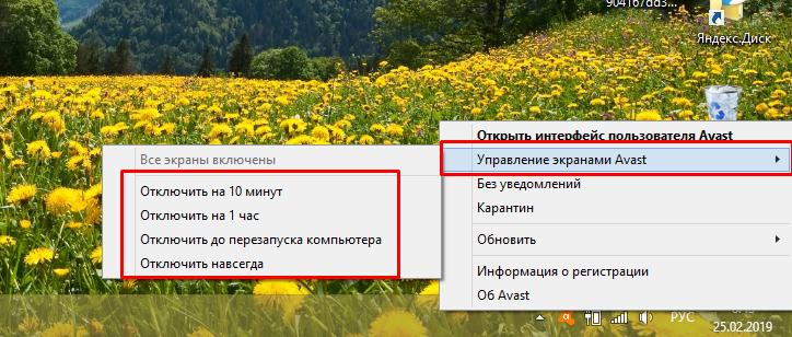 Кликаем левой кнопкой мышки по строке «Управление экранами…», выбираем необходимое время для отключения экранов