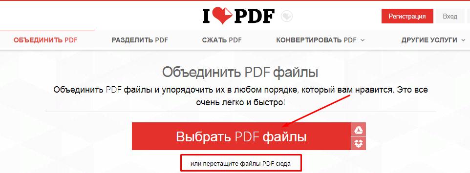 Кликните на «Выбрать PDF файлы»