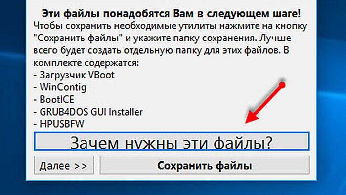 Кликаем на «Зачем нужны эти файлы» для ознакомления с информацией о файлах