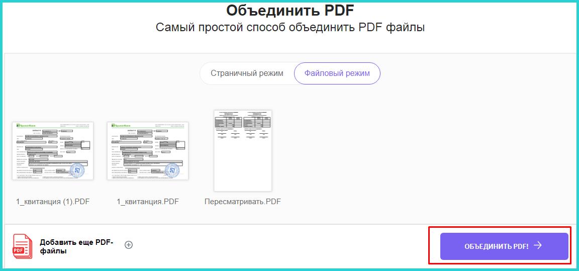 Кликаем на кнопку «Объединить PDF!»